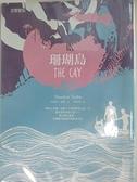 【書寶二手書T3/翻譯小說_AY1】珊瑚島_西奧多‧泰勒,  曾倚華