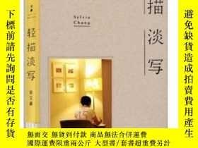 二手書博民逛書店輕描淡寫罕見張艾嘉 著 著作 中國現當代隨筆文學Y318453