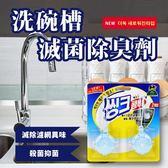 洗碗槽滅菌除臭劑 15g x 2入【櫻桃飾品】【28584】
