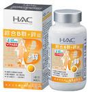 永信藥品HAC綜合維他命B群+鋅錠90錠/瓶(糖衣錠無異味)