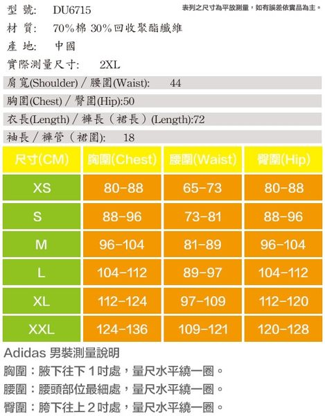 Adidas 愛迪達 TMAC LOGO  短袖上衣 DU6715 男 健身 透氣 運動 休閒 新款 流行