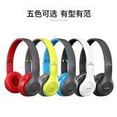頭戴式無線藍牙耳機 立體聲折疊式重低音便攜插卡耳麥通用雙模式
