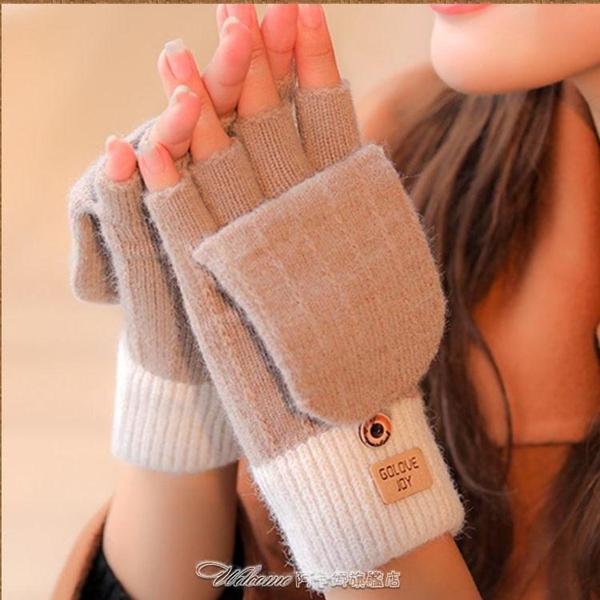 仿羊絨翻蓋手套女冬季可愛學生韓版加厚騎車露指寫字防寒保暖手套