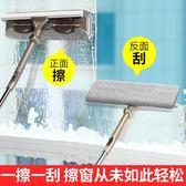 刮水器  佳幫手擦玻璃神器雙面高樓擦窗器家用玻璃刷刮水器窗戶清潔工具 俏女孩