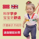 英國clippasafe嬰兒學步帶寶寶學走路防走失帶餐椅帶三用防摔透氣 小山好物