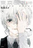 東京喰種:re(16完)