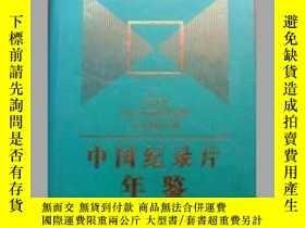 二手書博民逛書店罕見中國紀錄片年鑑2007Y151510