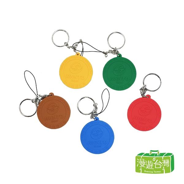 台北捷運 單程票造型-鑰匙圈(五色)