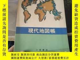 二手書博民逛書店日文原版罕見現代地圖帳 昭和56年版Y211982 二宮明道 二