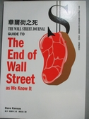 【書寶二手書T5/財經企管_MEM】華爾街之死_戴夫.堪薩斯,  謝麗美