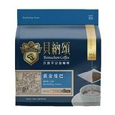 貝納頌萃浸泡咖啡黃金曼巴8G x10【愛買】
