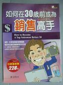 【書寶二手書T6/行銷_GSF】如何在30歲前成為銷售高手_潘文清