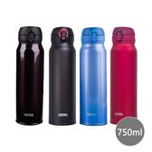 【膳魔師】 750ml 保溫杯 不銹鋼真空保溫瓶(贈杯墊)