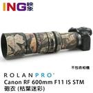 【24期0利率】ROLANPRO 若蘭 Canon RF 600mm F11 IS STM 枯葉迷彩 砲衣 鏡頭保護套