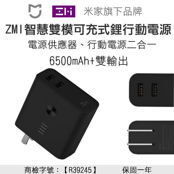 ZMI智慧雙模可充式鋰行動電源 小米 米家 紫米 二合一 行動電源 充電頭 插頭 雙USB孔
