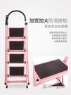 梯子家用摺疊伸縮人字梯子加厚室內多功能四五步鋼管扶樓爬小梯子 ATF 魔法鞋櫃