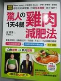 【書寶二手書T1/養生_HMX】驚人的1天4餐雞肉減肥法_金漢洙
