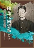 (二手書)陳逸松回憶錄(戰後篇):放膽兩岸波濤路