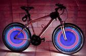 腳踏車燈自行車輻條燈