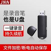 JNN-Q62錄音筆轉文字專業超長待機大容量高清聲控降噪 韓美e站