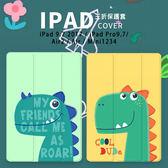 蘋果 iPad 9.7 2017 Pro9.7 Air2 Air Mini4 Mini123 保護套 皮套 平板 智能休眠 平板套 卡通恐龍