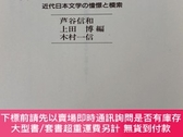 二手書博民逛書店罕見作家の世界體験Y415416 色川 中公 出版2000
