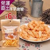 好食光 香辣洋芋脆管 35gX6包【免運直出】