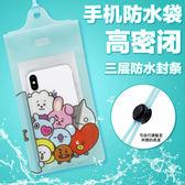 秋奇啊喀3C配件--韓國正品BT21卡通可愛手機蘋果安卓通用6.2寸密封掛繩游泳防水袋