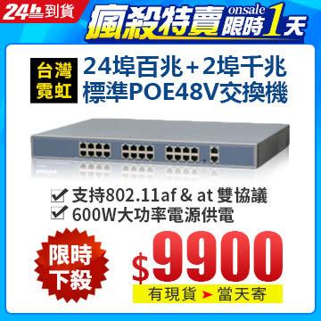 標準POE48V交換機24+2埠千兆現貨【免運】