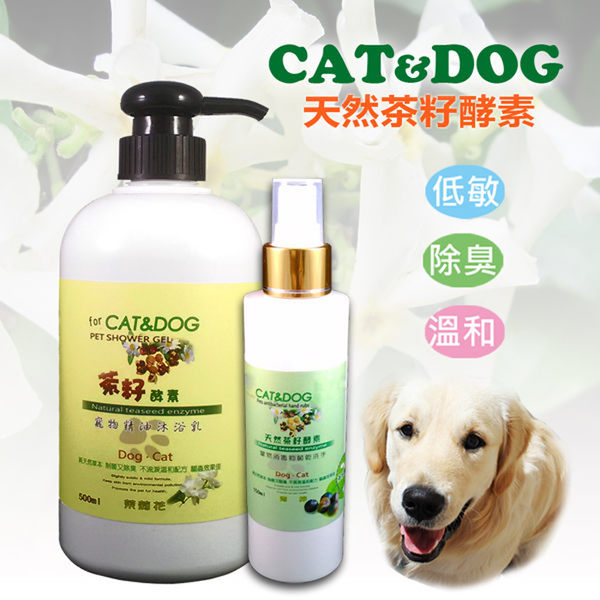 CAT&DOG 天然 茶籽 酵素 寵物 精油 精油沐浴乳 500ml (玫瑰) + 乾洗手 噴霧150ml 貓 狗