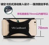 VR眼鏡Cardboard 2代虛擬現實手機專用頭戴式Daydream(快速出貨)