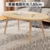 單層橢圓形茶几80cm 大茶几 桌子 客廳茶几 餐桌 邊桌 【Y10184】 快樂生活網