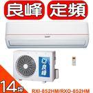 節能省電【良峰空調】13~18坪分離式定頻冷暖空調《RXI-852HM+RXO-852H》三年保固 品質好 保證不後悔~能源效率2
