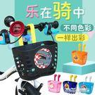 兒童自行車卡通車籃童車單車加厚通用前車筐寶寶車三輪車籃子配件YYP   傑克型男館