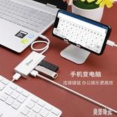 usb分線器一拖四轉換器 蘋果筆記本電腦多接口外接拓展口擴展塢 zh7950『美好時光』