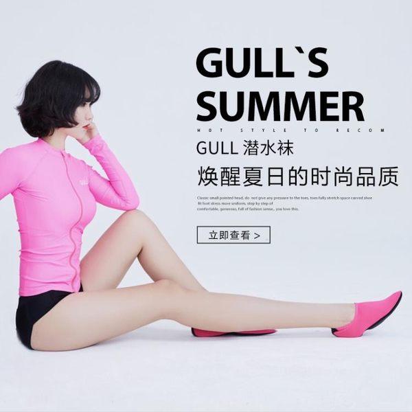 沙灘襪GULL潛水防割沙灘短襪高彈力多色可選保護腳面不被腳蹼磨傷摩可美家