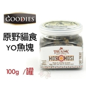 *King Wang*GOODIES《原野貓食小魚塊》100g/罐 使用真正的鮪魚和雞肉製成