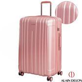 29吋行李箱29吋硬殼行李箱 29吋極致旗艦行李箱 29吋拉絲耐刮旅行箱ALAIN DELON亞蘭德倫玫瑰金 淘樂思
