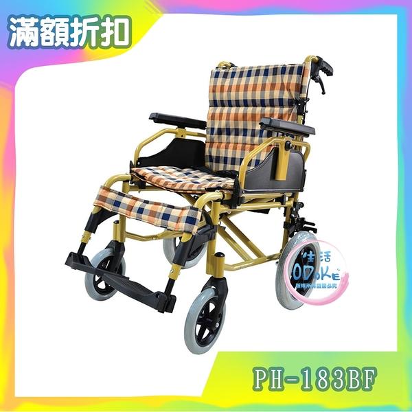 """""""必翔銀髮""""手動輪椅(未滅菌) 移位型看護輪椅 PH-183BF 輪椅 【生活ODOKE】"""