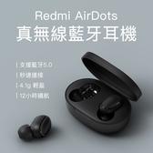 小米藍牙耳機 AirDots 超值版 含運 送保護套 真無線 藍牙耳機  運動 藍牙5.0 TWS AirPods 小愛同學 Siri