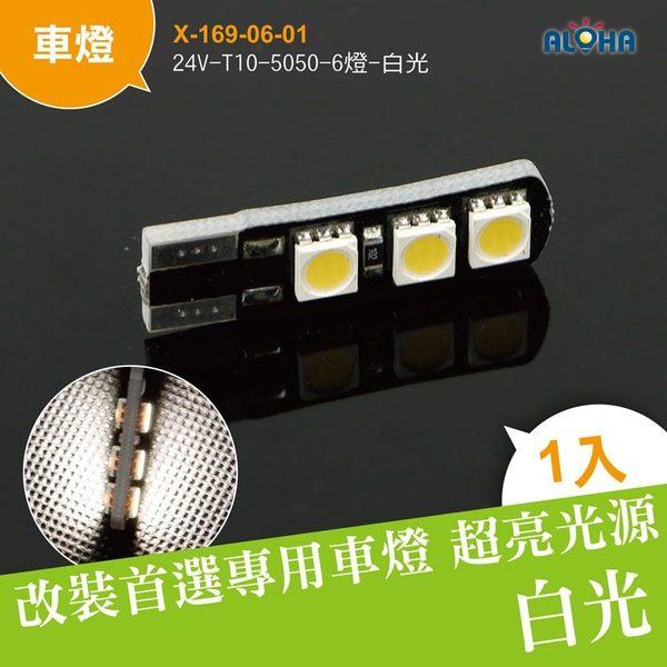 LED汽車改裝 零件批發 24V-T10-5050-6燈-白光 (X-169-06-01)