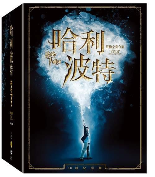 哈利波特 終極全套合集 16碟紀念版 DVD Harry Potter  (音樂影片購)