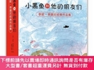 簡體書-十日到貨 R3Y小黑魚和他的朋友們:李歐·李奧尼作品集(全14冊) 阿甲  譯;[美]李歐