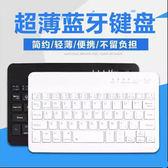 藍芽鍵盤  超輕薄兼容平板手機無線藍芽鍵盤蘋果ipad電腦可充電迷你小型鍵盤 igo 玩趣3C
