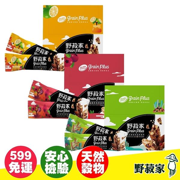 【野菽家】堅果營養棒-三盒優惠 (口味任選/三款各一) 馬拉松 跑步 營養補給【好時好食】