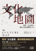 文化地圖:掌握「文化量表」讓自己成為國際化人才