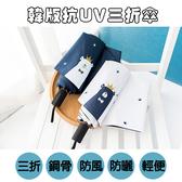 韓版抗UV三折傘