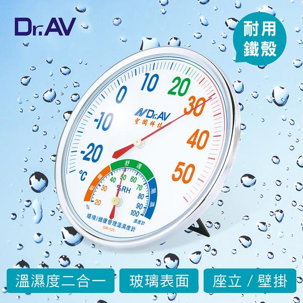 《鉦泰生活館》聖岡 GM-125 環境/健康管理溫濕度計