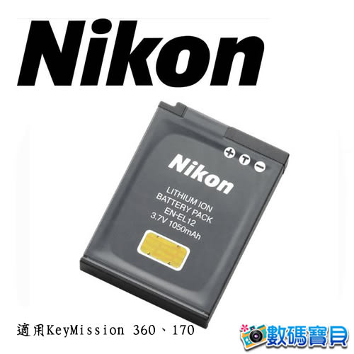 Nikon Keymission EN-EL12 原廠鋰電池 盒裝有保障 COOLPIX W300/A900/S9900/P330..【國祥公司貨】ENEL12