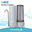 兩道座式過濾器(含濾心及管材配件)...